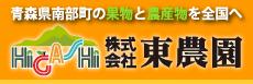 株式会社東農園